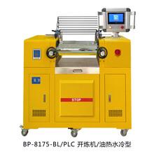 BP-8175-BL油熱水冷型開煉機實驗用開煉機東莞開煉機圖片