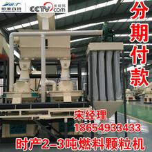 山东恒美百特-时产1-1.5吨木屑颗粒机,木屑颗粒生产线方案报价