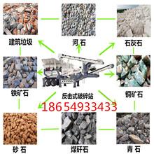 移动破碎站厂家移动制沙石子生产设备反击破碎机价格报价