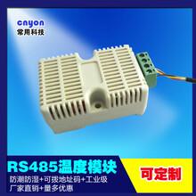 工業級rs485輸出modbus協議可撥碼溫度變送器圖片