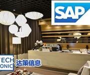 灯具制造erp系统灯饰行业ERP软件就选德国SAP系统上海达策SAP总代图片