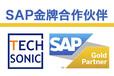 SAP咨询公司SAP咨询必威网页版的网址是什么商SAP合作伙伴上海达策