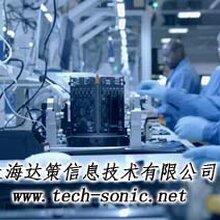 生产型企业ERP实施生产管理ERP实施尽在上海达策