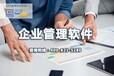 如何选择生产制造企业管理软件就找上海达策ERP供应商