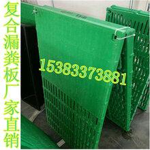 母猪产床配件复合漏粪板厂家直销质量保证