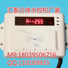 IC水控机供应直销/水控系统一卡通/刷卡水控机郑州汇泰