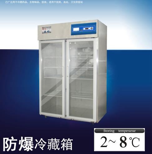 防爆冷藏箱-520L/2℃-10℃实验室防爆冰箱