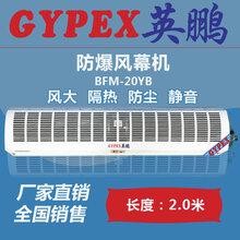 上海防爆风幕机BFM-12YB图片