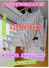 订购阁楼楼梯价格,电动伸缩楼梯厂家批发图片