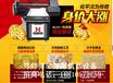 贵州-UV打印机-数码科技彩印机郑师傅5D智能浮雕机