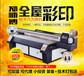 打印机-UV打印机-转让租赁-郑师傅5D智能浮雕机UV打印机