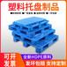吉林四平塑料托盤價格,注塑貨架托盤-沈陽興隆瑞