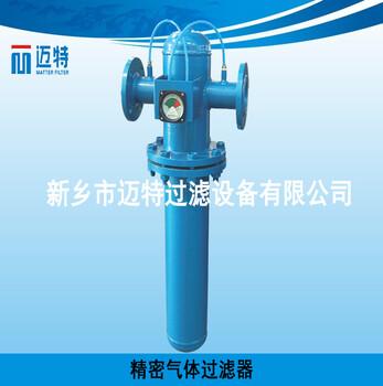 精密气体过滤器游离水处理气体除水除杂汽水分离器