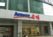 新余分宜县安利产品哪里有卖分宜县安安利专卖店地址