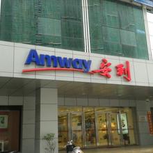 成都青白江安利专卖店详细地址在哪青白江哪里有安利实体店图片