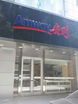 玉溪江川县安利专卖店地址(江川安利产品)Amway配送电话