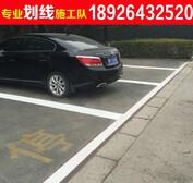 寶安中心區天虹購物中心商場劃線、福永西鄉工業園劃線廠家