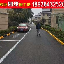 蛇口小区划线全包一般要多少钱一平米,福田停车场划线