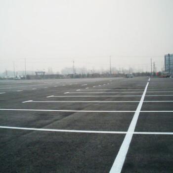 观澜工业园画停车位线是怎么收费的,龙华有没有机场划线厂家