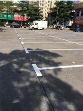 塘廈停車場劃線哪家質量好、東莞小區劃線施工隊圖片