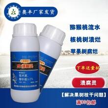 中药生物杀菌剂溃腐灵奥丰厂家供应图片