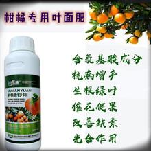 沃柑叶面肥柑橘脐橙专用肥杀菌剂含量高兑水多图片