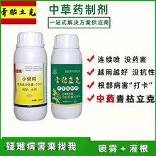 青枯立克采購產品中藥成份殺菌劑小檗堿