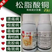 魔芋腐爛病,魔芋軟腐病農藥,農藥松脂酸銅,松脂酸銅圖片