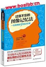 过目不忘的图像记忆法:一生受用的9堂记忆课右脑记忆训练