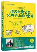 七田真著《培养优秀宝宝父母必上的7堂课》超实用的育儿教育方法图片
