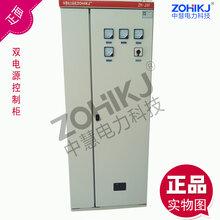 雙電源控制柜雙電源柜廠家提供訂做來圖定制