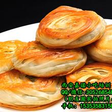 西安哪里学香酥牛肉饼香酥牛肉饼培训图片