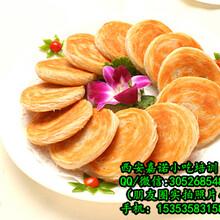 西安香酥牛肉饼培训西安香酥牛肉饼秘方图片