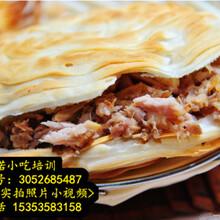 秦孝公肉夹馍潼关肉夹馍加盟肉夹馍配方图片