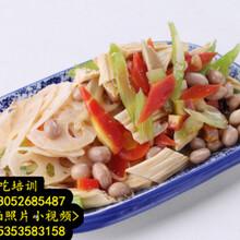 西安哪里学习凉菜夏季凉菜做法配料凉菜技术培训图片