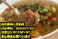 学肉丸胡辣汤的做法特色早点秘料小笼包肉丸胡辣汤技术培训