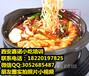 西安嘉诺餐饮砂锅培训学校学特色砂锅酱炒制技术酸辣粉培训