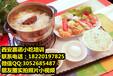 自助小火锅加盟学特色小吃纸包鱼技术麻辣锅底培训