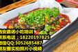 西安嘉诺小吃培训纸包鱼酱料配方培训学炒田螺做法
