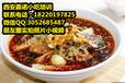 麻辣烫的做法及配方培训西安钵钵鸡冒菜麻辣烫加盟