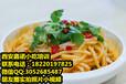 秦镇米皮擀面皮制作方法培训陕西小吃培训中心