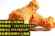 西安炸雞柳培訓油炸小吃培訓烤冷面烤面筋哪有教