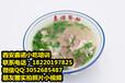 正宗淮南牛肉汤加盟学牛肉汤配方西安酸辣肚丝汤培训