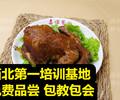 道口烧鸡的做法培训河北附近哪有培训脆皮烤鸭