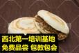 美食培训排行榜学陕西腊汁肉夹馍擀面皮做法