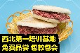 專業師傅培訓臘牛肉夾饃陜西小吃牛肉餅培訓