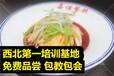 秦鎮米皮調料水的配方培訓正宗陜西小吃涼皮加盟