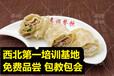 熏肉大饼的利润高不高特色美食炸螃蟹培训