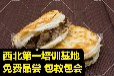 肉夾饃培訓中心學涼皮砂鍋配方陜西小吃哪有教