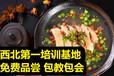 藤椒雞哪里學特色小吃培訓寧夏專業熟食鳳爪培訓